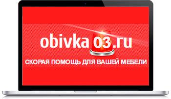 Обивка, перетяжка мебели OBIVKA03.ru