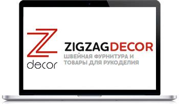 Швейная фурнитура ZigZagDecor