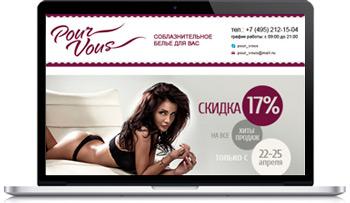 Pour Vous — интернет-магазин белья