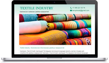 Textile Industry (ныне TREND SKLAD) — комплексное снабжение швейных предприятий